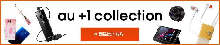 au +1 collection 商品はこちら