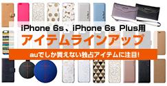 新iPhone用アクセサリー独占アイテムなど100点以上!
