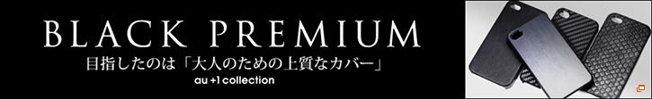 BKACK PREMIUM 目指したのは「大人のための上質なカバー」 au+1 collection
