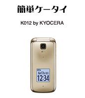 簡単ケータイ K012