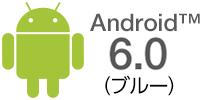 Android™ 6.0(ブルー)