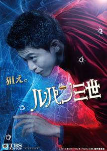 映画「ルパン三世」【TBSオンデマンド】©2014 モンキー・パンチ/「ルパン三世」製作委員会