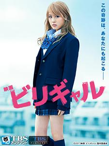 映画「ビリギャル」【TBSオンデマンド】©2015映画「ビリギャル」製作委員会