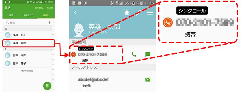 画面:通話相手がシンク機能に対応しているか、アドレス帳から確認