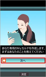 図: Myカルテ作成