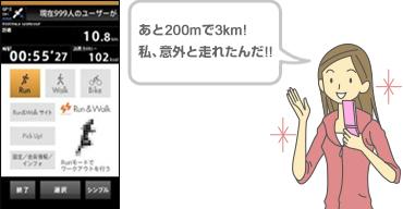 「あと200mで3km! 私、意外と走れたんだ!!」