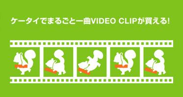 ケータイでまるごと一曲VIDEO CLIPが買える!