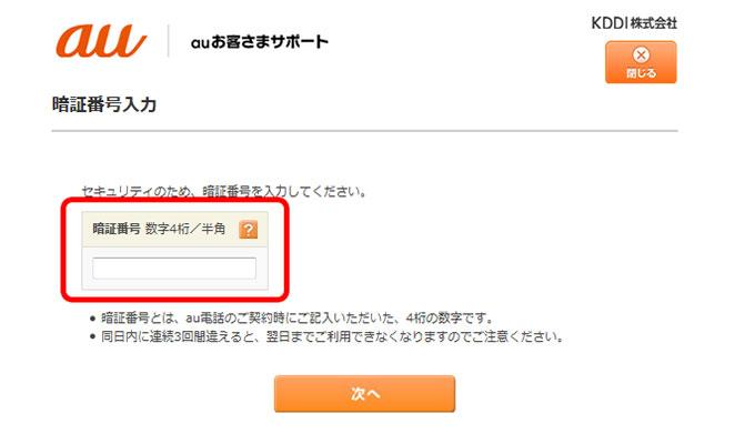 キャプチャ: 暗証番号(※設定されている場合は利用者承認番号)を入力