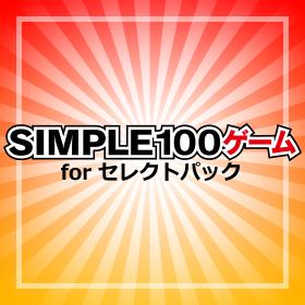 SIMPLE100ゲーム