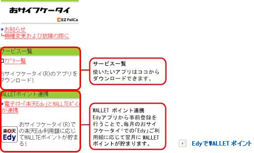図: EZ FeliCaおトク情報
