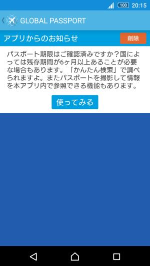 アプリからのお知らせの画面