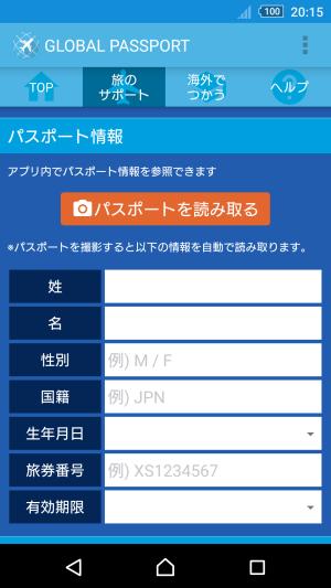 パスポート情報登録の画面