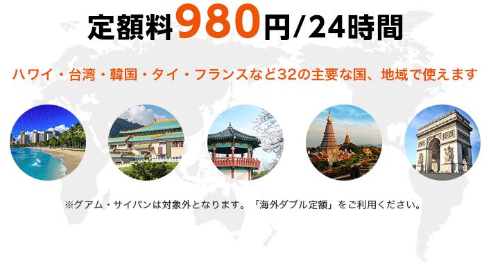 定額料980円/24時間 ハワイ・台湾・韓国・タイ・フランスなど主要な国々で使えます