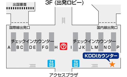 案内図:中部国際空港KDDIカウンター(3F)