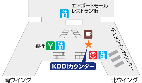 案内図:成田空港KDDIカウンター(第1ターミナル/4F)