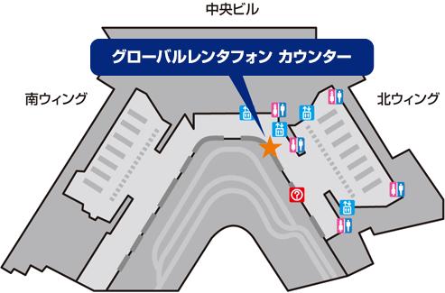 案内図:グローバルレンタフォンカウンター(第1ターミナル/1F)