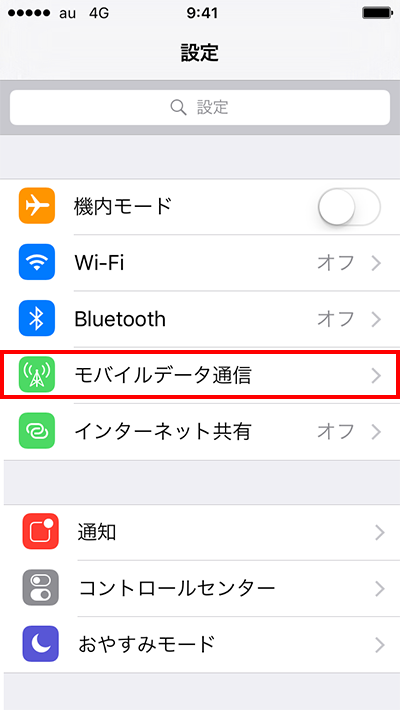 「モバイルデータ通信」を選択 イメージ図