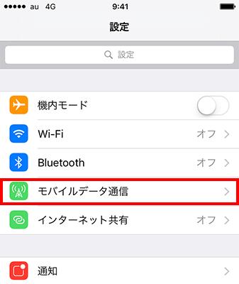 画面:2.「モバイルデータ通信」を選択
