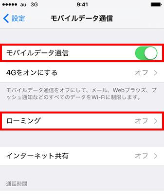 画面:3.「モバイルデータ通信」をオンにし、「ローミング」を選択