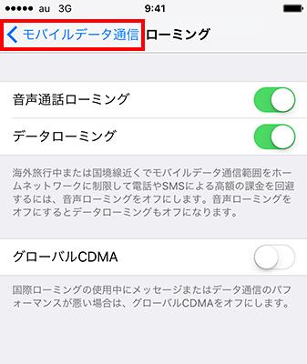 画面:6.「モバイルデータ通信」を押す
