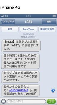 画面キャプチャ: 海外ダブル定額の対象国・地域の場合 iPhone 4S
