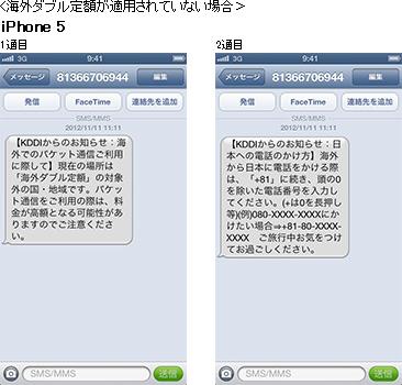 画面キャプチャ: 海外ダブル定額が適用されていない場合 iPhone 5