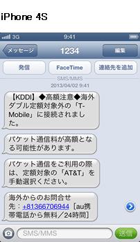 画面キャプチャ: 海外ダブル定額対象外の国・地域の場合 iPhone 4S