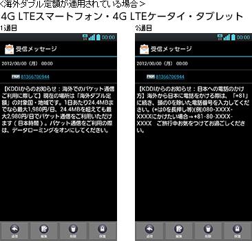 海外ダブル定額が適用されている場合 4G LTEスマートフォン・4G LTEケータイ・タブレット