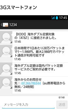 海外ダブル定額の対象国・地域の場合 3Gスマートフォン