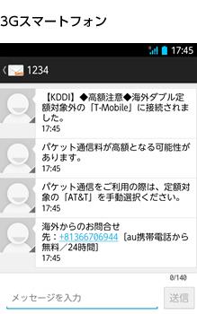 海外ダブル定額の対象外の国・地域の場合 3Gスマートフォン