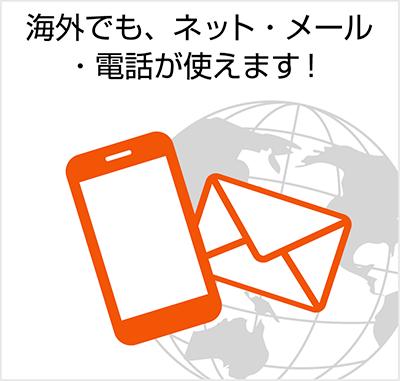 海外でも、ネット・メール・電話が使えます!
