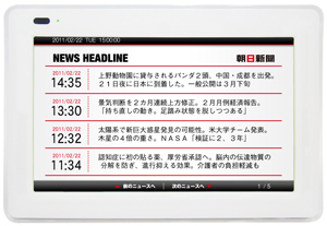 キャプチャ: 「朝日新聞ニュース」