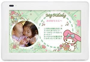 「マイメロディ カード01」(グリーティングカード)