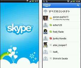 画面: Skypeを持ち歩こう。auのスマートフォンで。