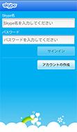 ② Skype名/パスワードを入力し、サインインしてください。