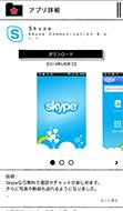 ④ au Marketの「Skype™ au」アプリ紹介ページが表示されますので、「ダウンロード」を選択し、次の画面で「アップデート」を選択してください。