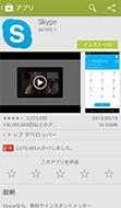 ⑥ Google play™のSkypeアプリのダウンロードページに移動しますので、「インストール」を選択してください。