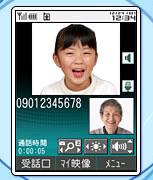 画面: 相手の顔を見ながらリアルタイムでコミュニケーションができます。
