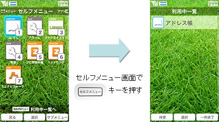 キャプチャ: ・呼び出した機能たちは利用中一覧画面で切り替えできます。利用中一覧画面への切り替えはセルフメニュー画面で[セルフメニュー]キーを押すだけ。