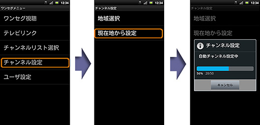 図: Xperia acro HD IS12S、Xperia acro IS11S