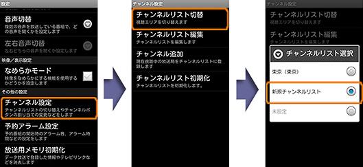 図: IS12F、ISW11F、IS11T、IS04