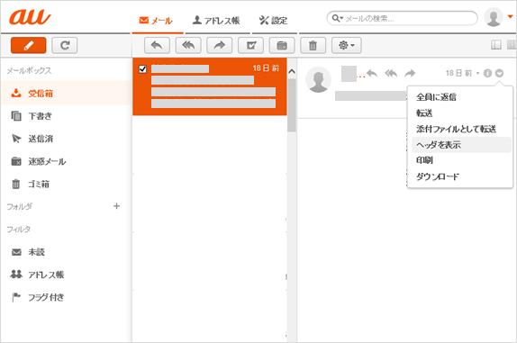 (参考)auWebメール画面