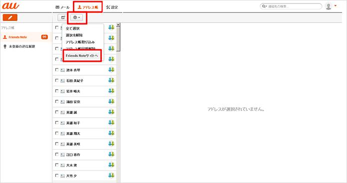 画像:アドレス帳画面で設定アイコンから「Friends Noteサイトへ」をクリックします
