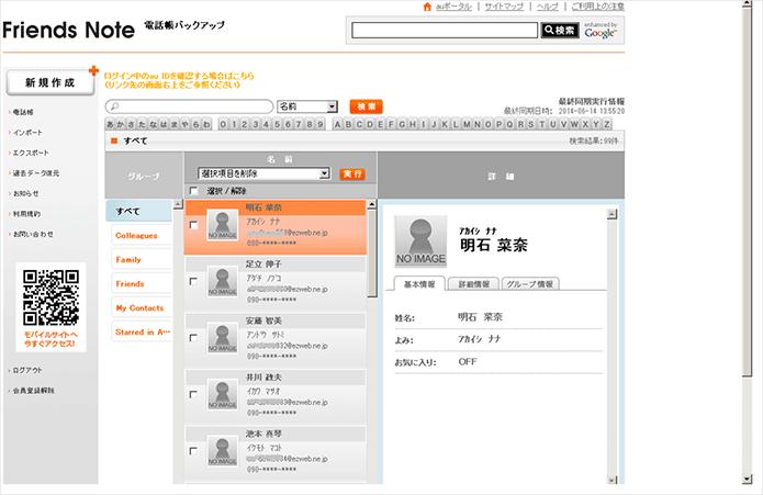 画像:Friends Noteサイトでアドレス帳の更新(追加、削除、変更等)を行います