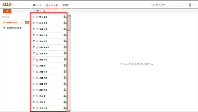 画像:「Friends Note」または「データお預かり」アプリにバックアップされているアドレス帳データが取り込まれます