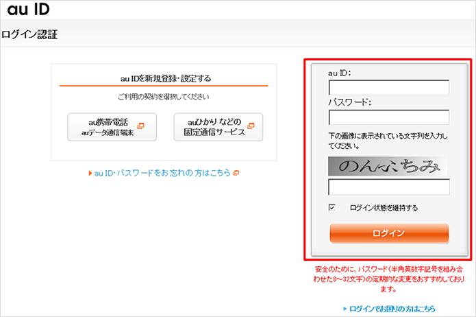 画像:「au ID、パスワード」及び画像に表示されている文字列を入力後、「ログイン」をクリックします。