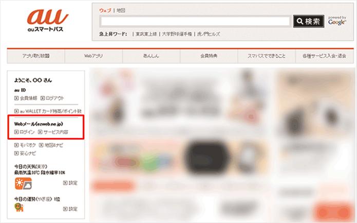 画像:auスマートパスポータル「au Webメールログイン」からもアクセス可能です。