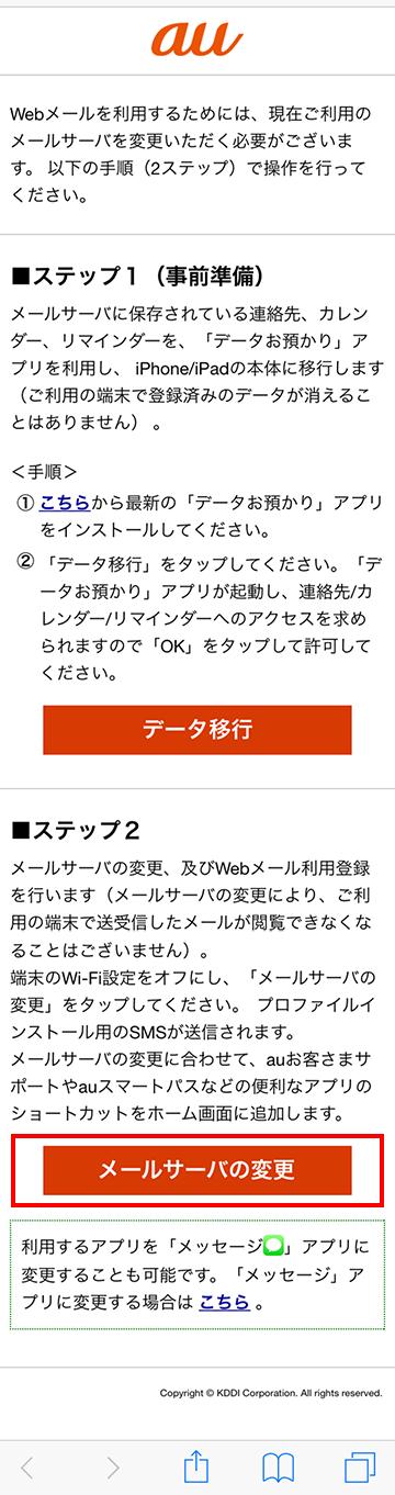 画像:メールサーバの変更 1