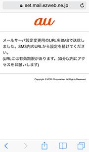 画像:メールサーバの変更 2