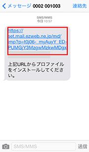 画像:メールサーバの変更 3